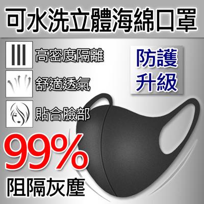 可水洗立體海棉口罩/防塵口罩/立體口罩/防塵蹣 (5.3折)