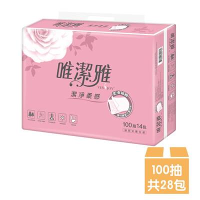 【唯潔雅】潔淨柔感抽取式衛生紙100抽x14包x2串 (7折)