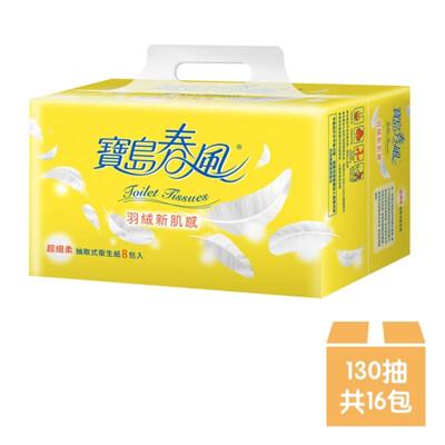 【寶島春風】抽取式衛生紙130抽x8包x2串 (7.5折)