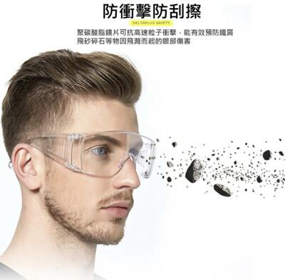 防飛沬防護鏡 護目鏡 眼鏡可使用
