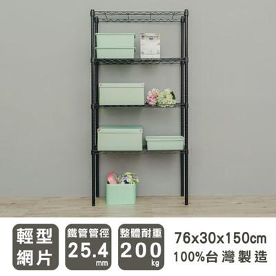 【輕型】76*30*150cm輕型四層波浪架 (7.1折)