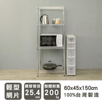 【dayneeds】(60x45x150公分)四層鍍鉻鐵架SY18244150ICR (7.1折)