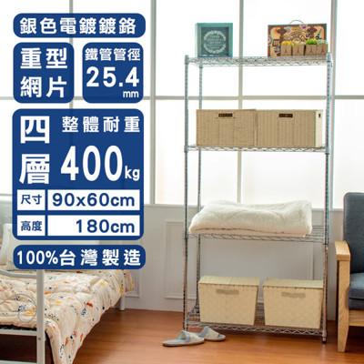 【dayneeds】重型(90x60x180公分)電鍍波浪四層架(SZ24364180ICR) (7折)
