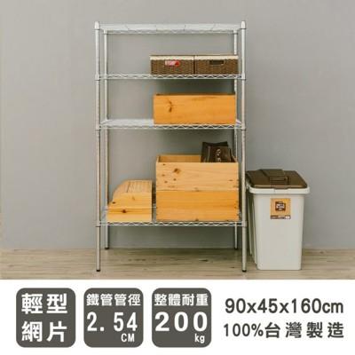 dayneeds 輕型90x45x160cm四層電鍍架 (6.1折)