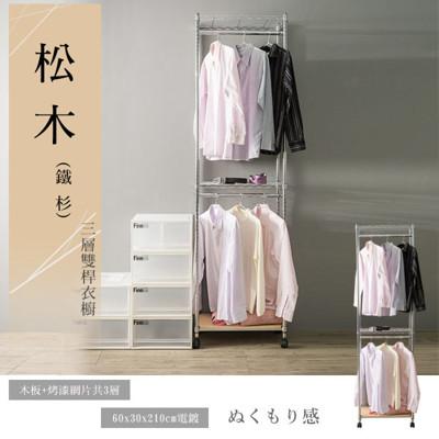 【dayneeds】(60x30x210公分)松木三層雙桿衣櫥架 (7折)