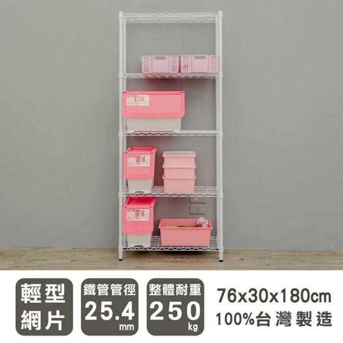 dayneeds 輕型76x30x180cm五層(附pp板)波浪架(烤漆)