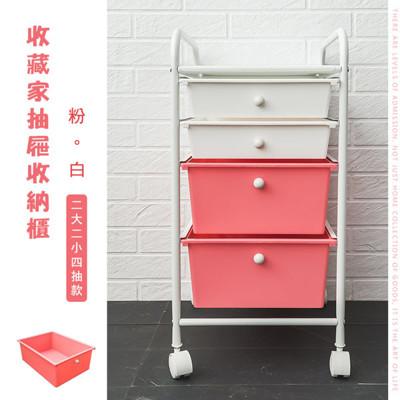 【dayneeds】收藏家四抽粉白撞色塑膠抽屜移動式置物櫃-二大二小抽 (7.1折)