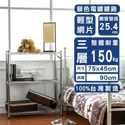 【dayneeds】輕型(75x45x90公分)電鍍波浪三層架(SY1830390ICR) (7折)