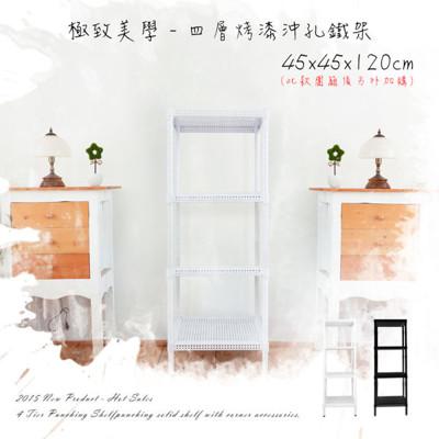 【dayneeds】沖孔板(45x45x120公分)四層烤漆沖孔鐵架(兩色) (7折)