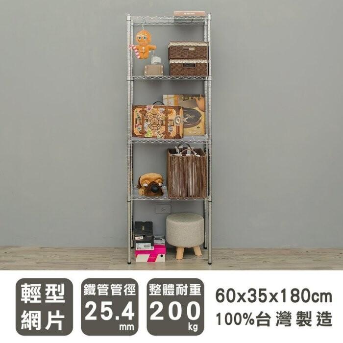 dayneeds 輕型60x35x180cm四層(附pp板)波浪架(電鍍/烤漆)