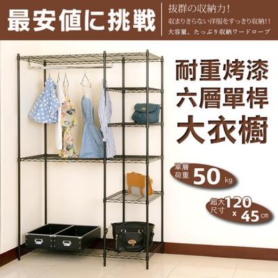 【dayneeds】(120*45*180cm)六層烤漆單桿大衣櫥(加贈布套五色選一) (7折)