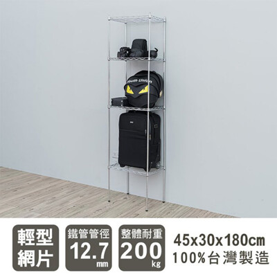 dayneeds 輕型四層反焊置物架45x30x180公分(鍍鉻) (7.8折)