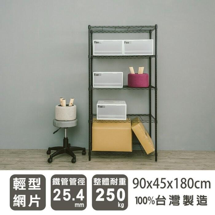 dayneeds 輕型烤漆黑90x45x180cm五層(附pp板)波浪架