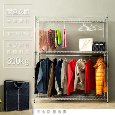 【dayneeds】重型(150x45x180公分)三層雙桿衣櫥架-附布套 (7折)