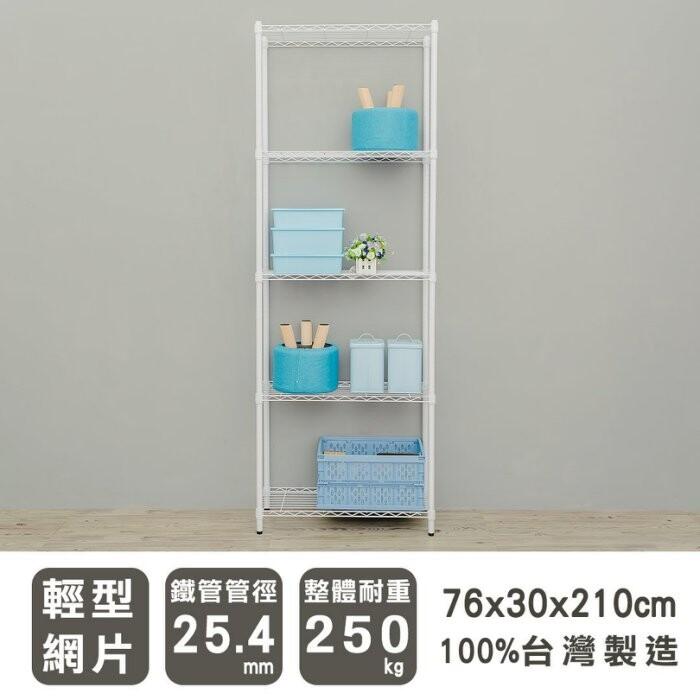 dayneeds 輕型76x30x210cm五層(附pp板)波浪架(烤漆)