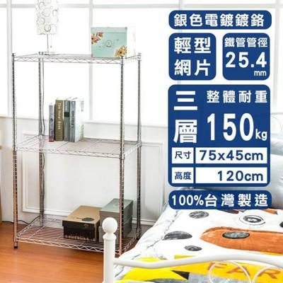 【dayneeds】輕型(75x45x120公分)電鍍波浪三層架(SY18303120ICR) (7折)
