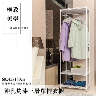 【dayneeds】(60x45x180公分)沖孔烤漆三層單桿衣櫥(兩色) (7折)