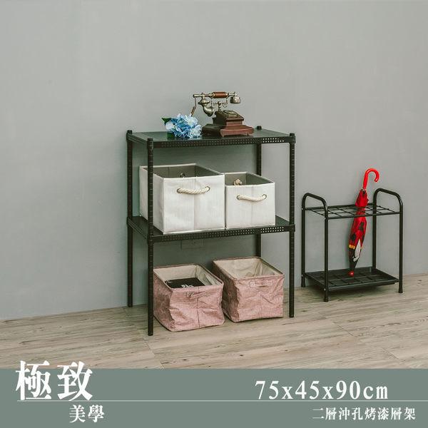 dayneeds(75*45*90cm)二層烤漆沖孔鐵架