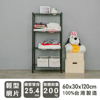 【 輕型 】60x30x120公分四層烤漆黑波浪架 (7.1折)