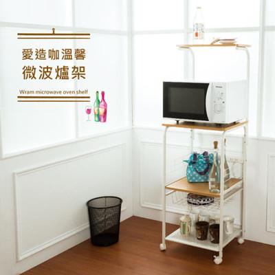 【dayneeds】溫馨愛造咖微波爐四層置物架(SBB-KSA003) (7折)