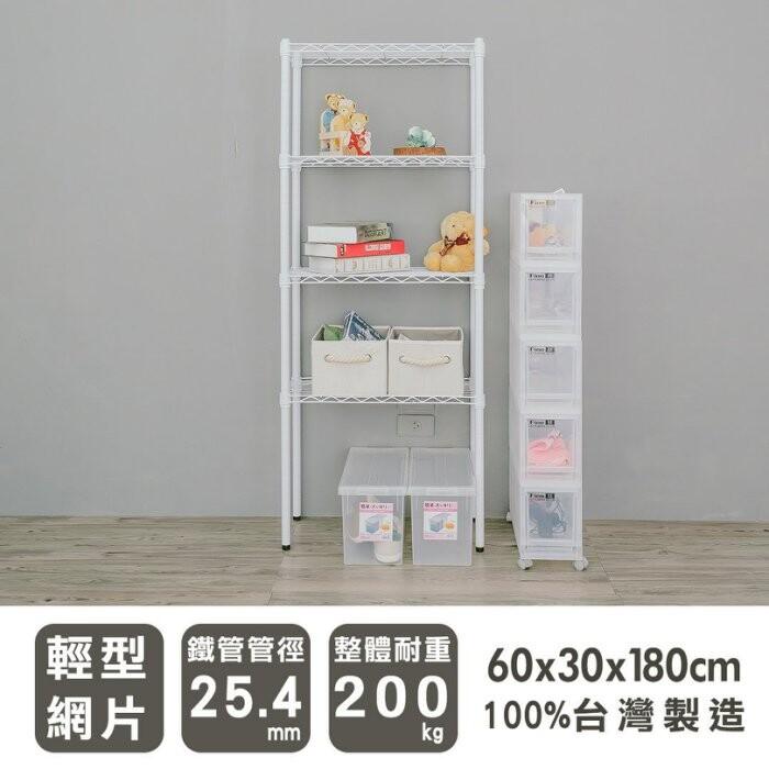 dayneeds 輕型60x30x180cm四層(附pp板)波浪架(電鍍/烤漆)