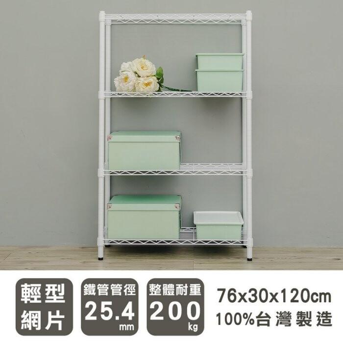 dayneeds 輕型76x30x120cm四層(附pp板)波浪架(烤漆)