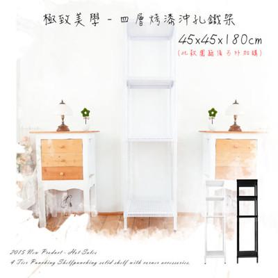 【dayneeds】沖孔板(45x45x180公分)四層烤漆沖孔鐵架(兩色) (7折)