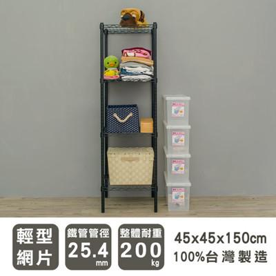 【 dayneeds 】45*45*150cm 輕型四層波浪架 (7.1折)