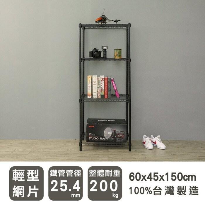 dayneeds 輕型60x45x150cm四層(附pp板)波浪架(電鍍/烤漆)