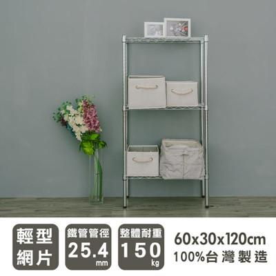 【 輕型 】60x30x120公分三層電鍍波浪架 (7.1折)