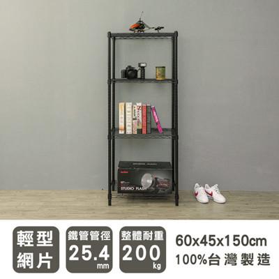 【dayneeds】(60x45x150公分)四層鐵架 (7.1折)