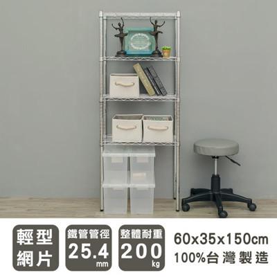 【dayneeds】60*35*150cm輕型四層電鍍波浪架 (7.1折)