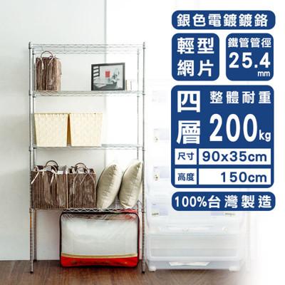 【dayneeds】90*35*150cm輕型四層電鍍波浪架 (7.1折)