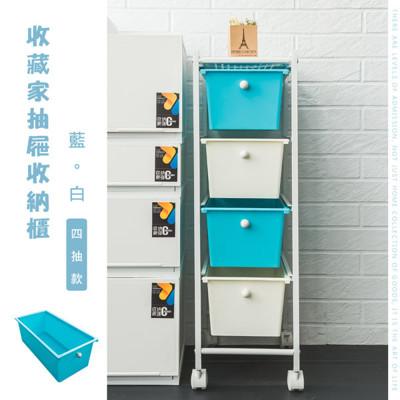【dayneeds】收藏家四抽藍白撞色塑膠抽屜置物櫃 (7.5折)