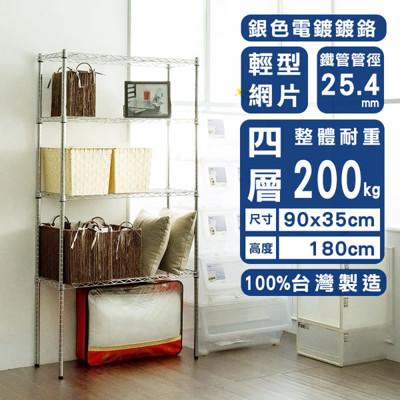 【dayneeds】輕型(90x35x180公分)電鍍波浪四層架(SY14364180ICR) (7折)