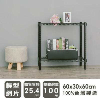 【dayneeds】60*30*60公分兩層烤漆黑鐵架 (7.4折)