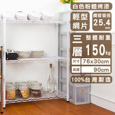 【dayneeds】(76*30*90公分)烤漆輕型三層收納架(兩色) (7折)