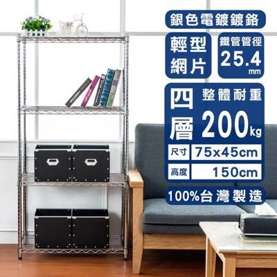 【dayneeds】輕型(75x45x150公分)電鍍波浪四層架(SY18304150ICR) (7折)