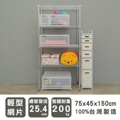 【dayneeds】【輕型】75*45*150cm 四層電鍍波浪架 (7.1折)