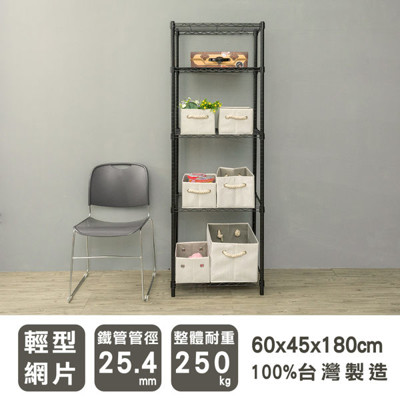 【dayneeds】(60x45x180公分)五層鐵架(三色) (7.1折)