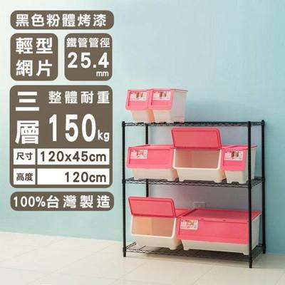 【 dayneeds 】(120x45x120cm)三層輕型烤漆波浪架(兩色) (7折)
