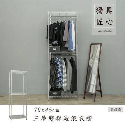 【dayneeds】輕型 (70*45*210cm)三層雙桿衣櫥架 (7.1折)