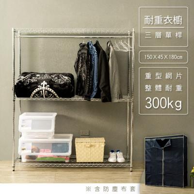 【dayneeds】重型(150x45x180公分)三層單桿衣櫥架-附布套 (7折)