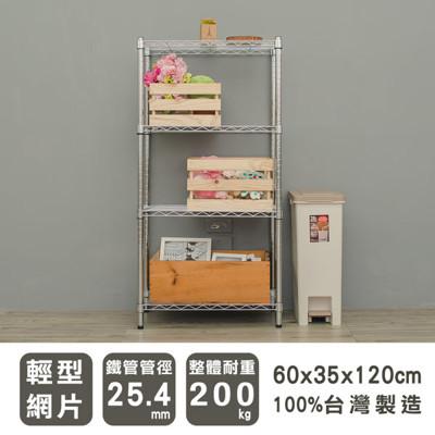 【dayneeds】60*35*120cm輕型四層電鍍波浪架 (7.1折)