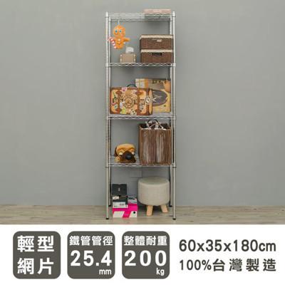 【dayneeds】60*35*180cm輕型四層電鍍波浪架 (7.1折)