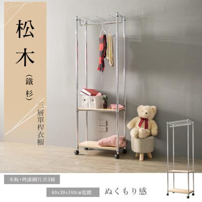 【dayneeds】(60x30x180公分)松木三層單桿衣櫥架 (7.1折)