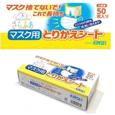 【日本進口】日本製 拋棄式親膚不織布口罩墊片(50片/盒) (1.8折)