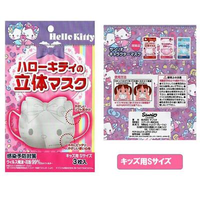 下單馬上出! 日本進口 (紫色包裝 )Hello Kitty立體  兒童口罩 (1片)  0-10歲 (0.4折)