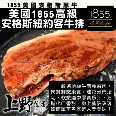 【上野物產】安格斯1855紐約客牛排 ( 200g±10%/片 ) (4.3折)