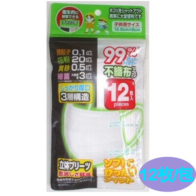 【日本空運進口】現貨立即出!兒童三層不織布口罩/防塵口罩/衛生口罩(12片/包) (2.2折)